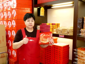 双元成餅店