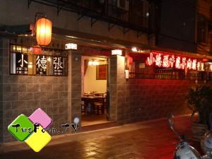 小德張羊肉爐-台北店